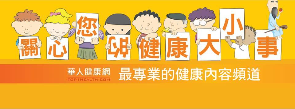 華人健康網粉絲專頁