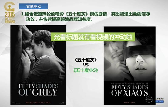 是小s最近代言的某廣告,模仿電影《格雷的五十道陰影》