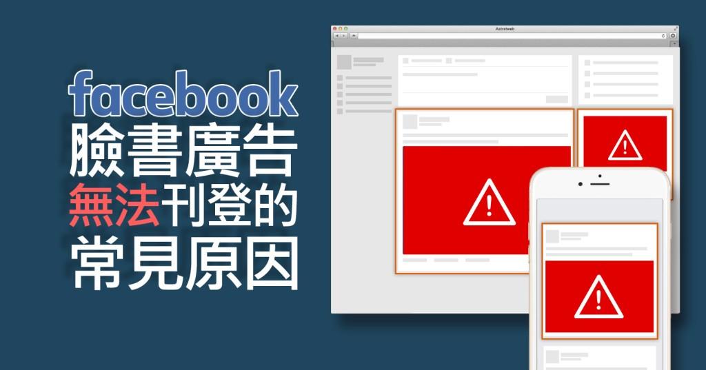 臉書廣告無法刊登的常見原因