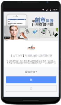 Facebook 行動廣告聯播網