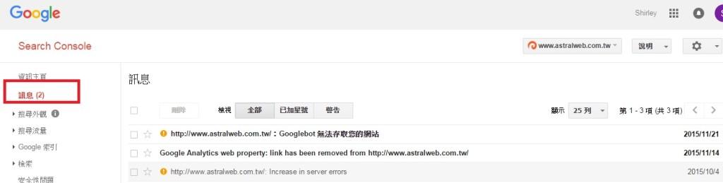 Search console訊息