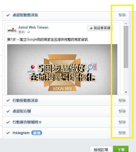 facebook 廣告移除版位