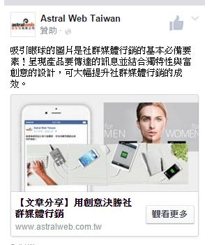 Facebook廣告行動版動態消息