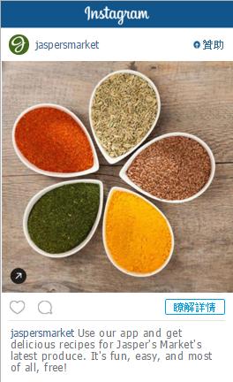 Instagram 廣告