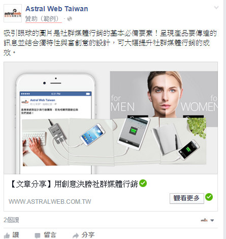 Facebook廣告桌面動態消息