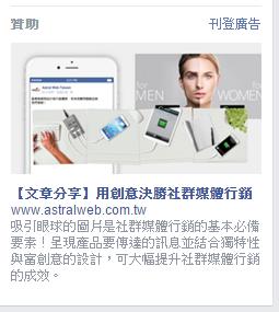Facebook廣告桌面版右欄