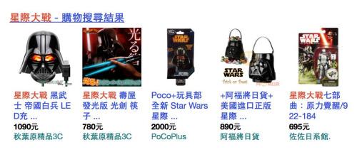Star wars 秋葉原精品3C