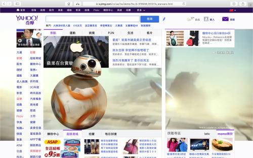 STAR Wars 投放 Yahoo首頁的多媒體廣告