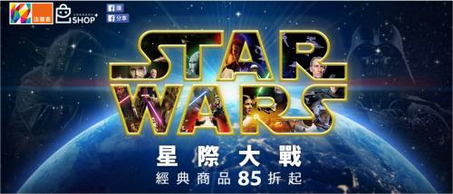 STAR WARS 法雅客(關鍵字廣告)