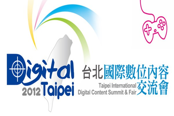 Digital Taipei 2012 國際論壇