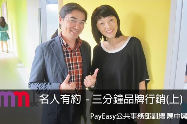 Payeasy&RUBY-1