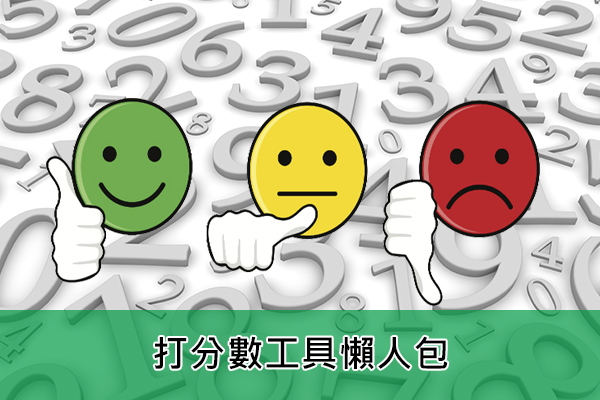 Featured Image - Rating Tools (2)