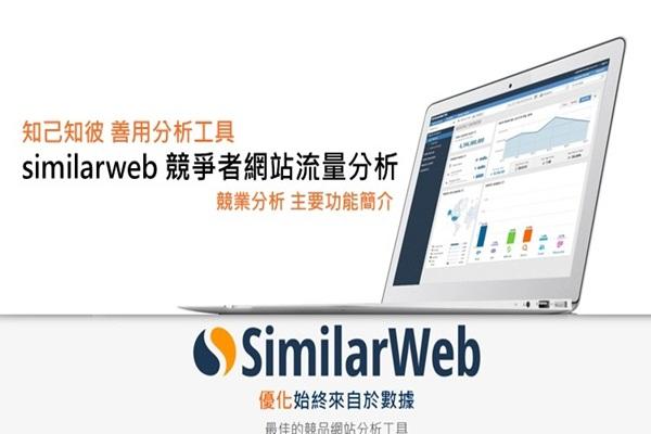 SimilarWeb0AFB-750x410
