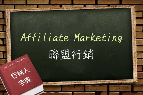 Affiliate-Marketing-cover