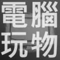 Esor Huang 電腦玩物