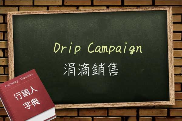 drip-campaign