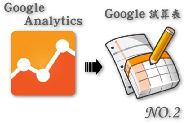 google-analytics-to-spreadsheet-2