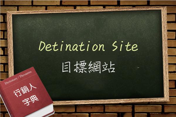 destination-site