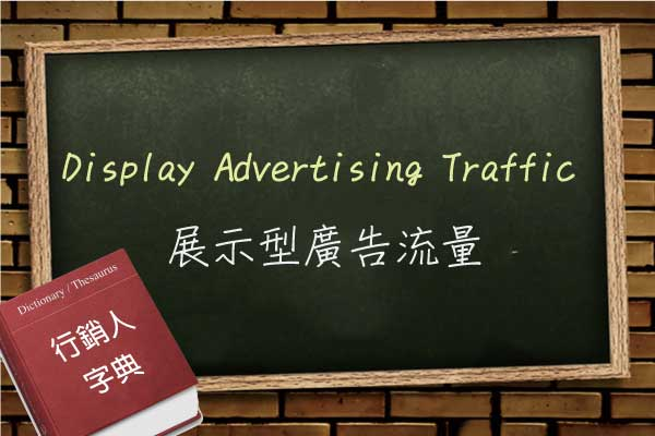 display-advertising-traffic
