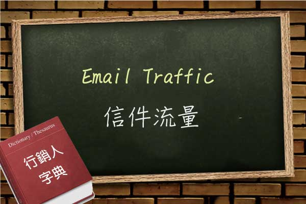 email-traffic