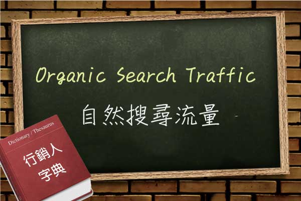 organic-search-traffic