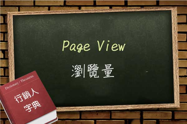 page-view