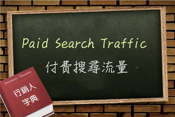 paid-search-traffic