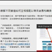 Multi_Channel-Funnel_04
