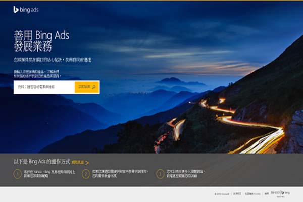 bing ads_tips