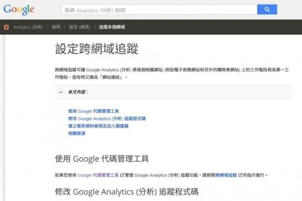 [ gaq ]購物車、超商取貨等第三方網頁於購物流程中的跨網域追蹤 作者:awoo