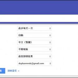 google alert 3