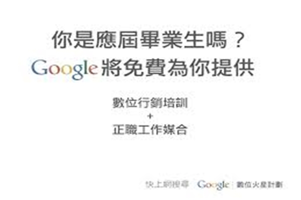 Google AdWords,Google 數位火星計畫