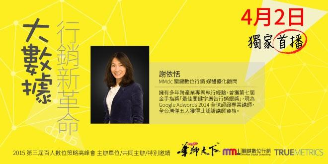 大數據 行銷新革命 講者:謝依恬|2015 第三屆百人數位策略高峰會 新媒體營銷論壇 – 北京場