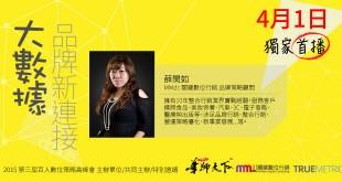 大數據 品牌新連接 講者:薛閔如|2015 第三屆百人數位策略高峰會 新媒體營銷論壇 – 北京場