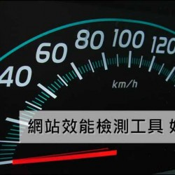 speed tester_09