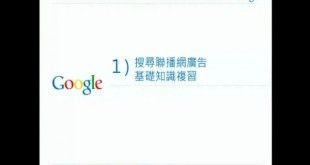 Google Adwords 進階搜尋