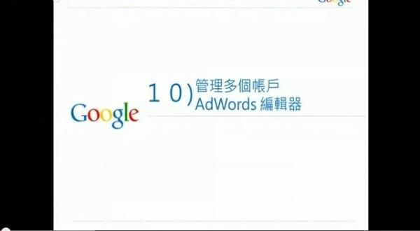 Google AdWords 關鍵字廣告 進階搜尋 AdWords編輯器