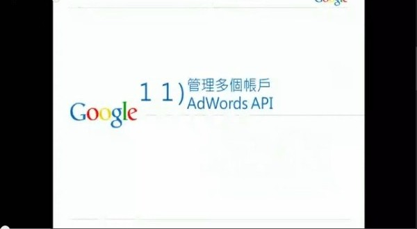 Google AdWords 關鍵字廣告 進階搜尋 AdWords API