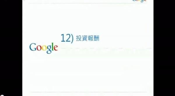 Google AdWords 關鍵字廣告 進階搜尋 投資報酬