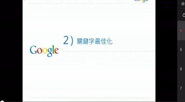 Google Adwords 進階搜尋 關鍵字最佳化