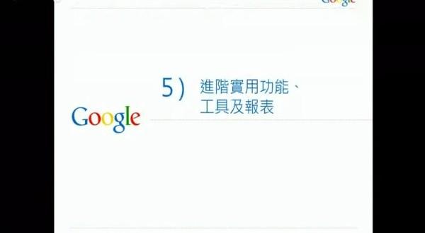 Google AdWords 關鍵字廣告 進階搜尋 功能