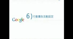 Google AdWords 關鍵字廣告 進階搜尋 行動廣告