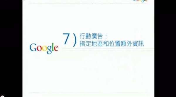 Google AdWords 關鍵字廣告 進階搜尋 行動廣告 地區