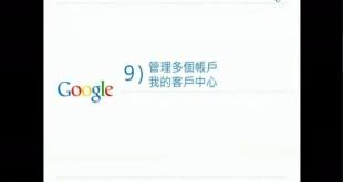 Google AdWords 關鍵字廣告 進階搜尋 我的客戶中心