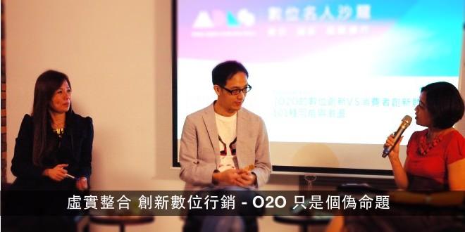 虛實整合 創新數位行銷 - O2O 只是個偽命題 | dcplus 數位行銷實戰家