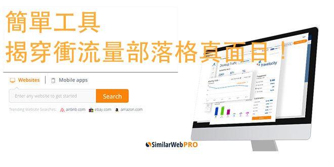 similarweb, 衝流量部落格