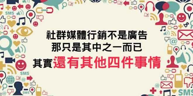 social-marketing4