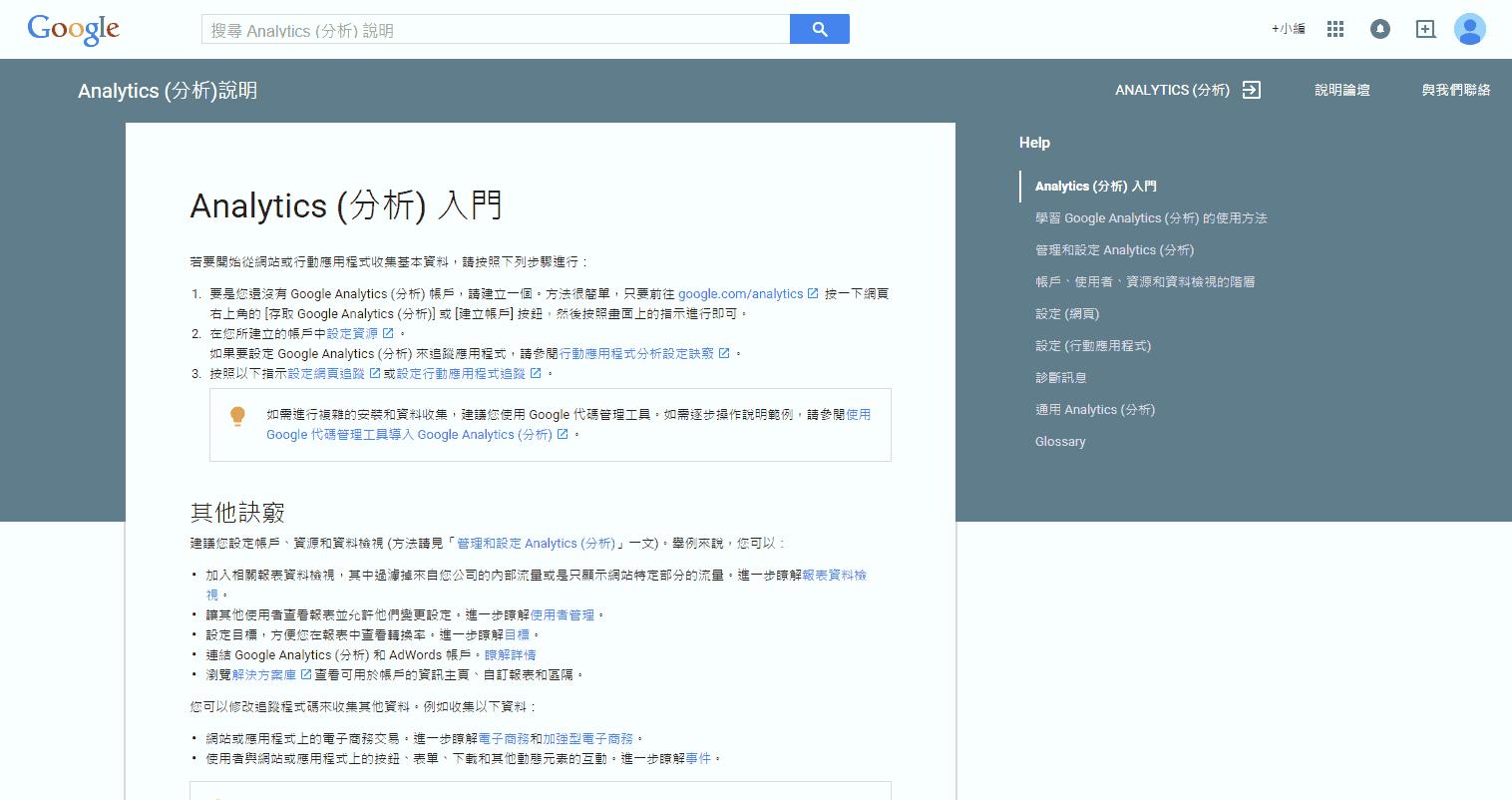 google analytics Basic