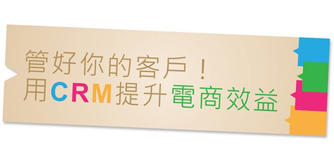 crm-cover