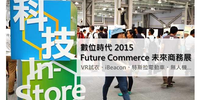 future-commerce